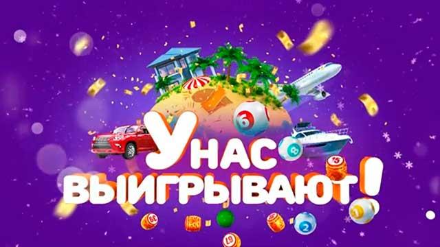 Новогодний Жилищной лотереи