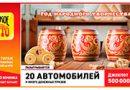 1319 тираж Русское лото