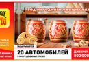 1319 тираж Русское лото за 19.01.2020