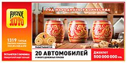 В 1319 тираже Русского лото 20 иномарок