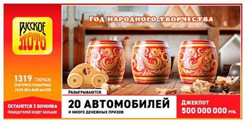 Проверить билет Русское лото тираж 1319