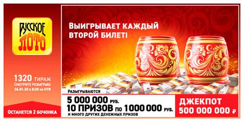 Проверить билет Русского лото 1320 тиража