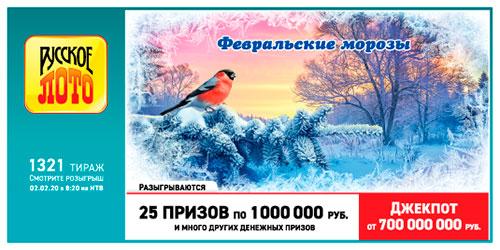 Проверить билет Русское лото тираж 1321