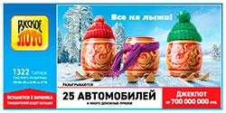 В 1322 тираже Русского лото 20 иномарок