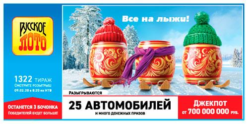 Проверить билет Русское лото тираж 1322