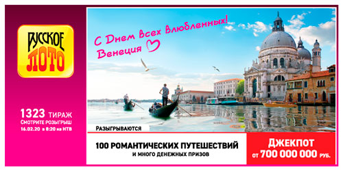 Проверить билет Русское лото тираж 1323
