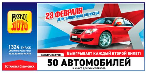 Проверить билет Русское лото тираж 1324