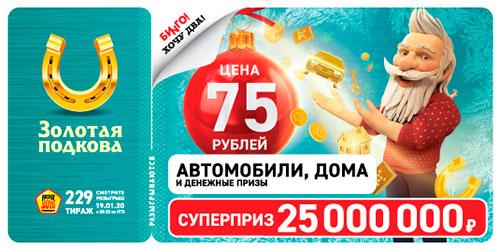 Результаты 229 тиража Золотой подковы