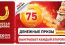 230 тираж Золотой подковы за 26.01.2020