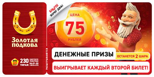 Результаты 230 тиража Золотой подковы