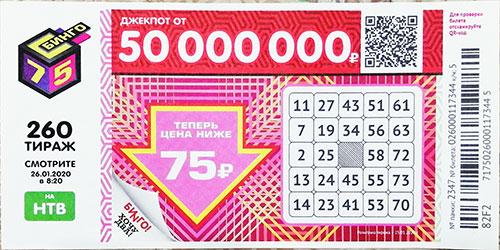 Проверить билет Бинго 75 260 тиража