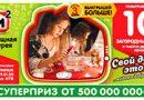 373 тираж Жилищной лотереи за 19.01.2020