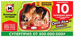 Жилищная лотерея тираж 373