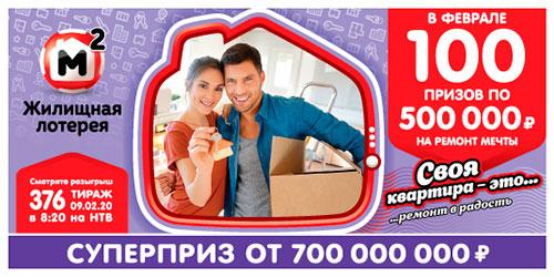 Результаты 376 тиража Жилищной лотереи