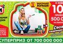 377 тираж Жилищной лотереи за 16.02.2020