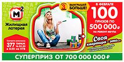 Жилищная лотерея тираж 377