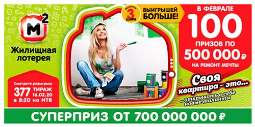 Результаты 377 тиража Жилищной лотереи