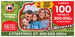 Проверить билет Жилищной лотереи 378 тиража