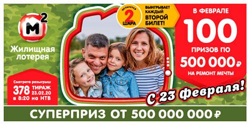 Результаты 378 тиража Жилищной лотереи