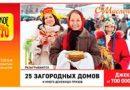 1325 тираж Русское лото за 01.03.2020 (Масленица)