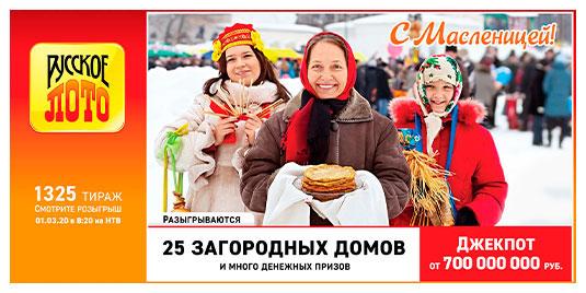 Проверить билет Русское лото тираж 1325