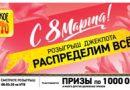 1326 тираж Русское лото за 08.03.2020 (8 марта)
