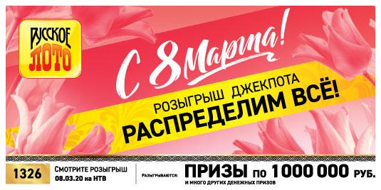 Проверить билет Русское лото тираж 1326
