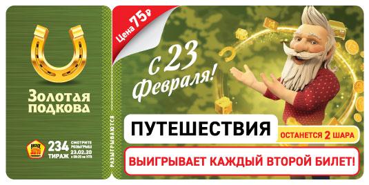 Проверить билет 234 тиража Золотой подковы
