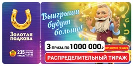235 тираж Золотой подковы за 01.03.2020 (Масленица)