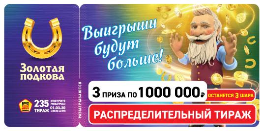 Результаты 235 тиража Золотой подковы