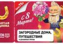 236 тираж Золотой подковы за 08.03.2020 (8 марта)