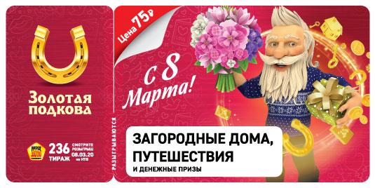 Результаты 236 тиража Золотой подковы