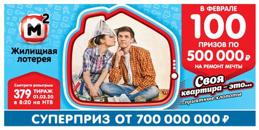 Результаты 379 тиража Жилищной лотереи