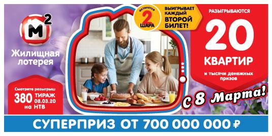 Проверить билет 380 тиража Жилищной лотереи