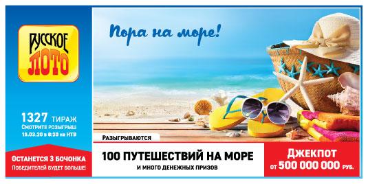 Проверить билет Русское лото тираж 1327