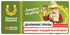 Проверить билет Золотая подкова 237 тираж