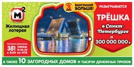 Проверить билет Жилищной лотереи 381 тиража