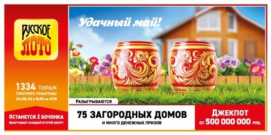 Проверить билет Русское лото тираж 1334