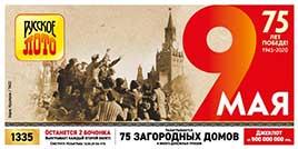 В 1335 тираже Русского призы