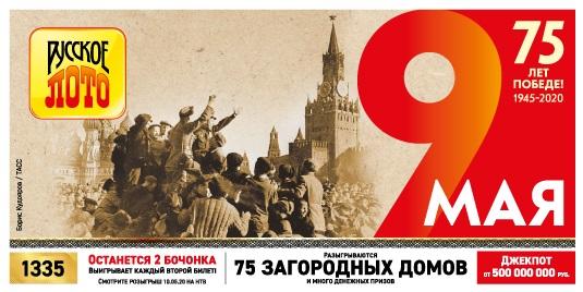 Проверить билет Русское лото тираж 1335