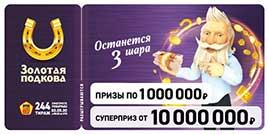 Проверить билет Золотая подкова 244 тираж