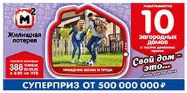 Проверить билет Жилищной лотереи 388 тиража