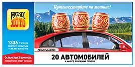 В 1336 тираже Русского призы по миллиону рублей
