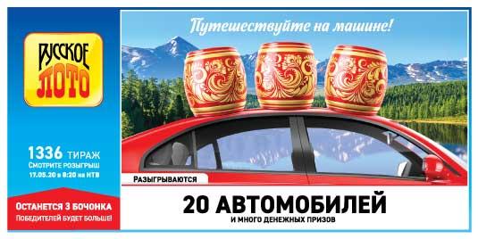 Проверить билет 1336 тиража Русского лото