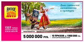 В 1337 тираже Русского призы по миллиону рублей