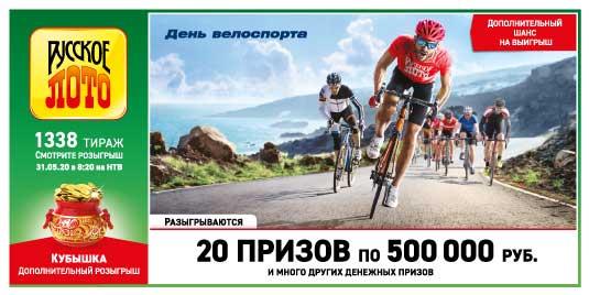 Проверить билет 1338 тиража Русского лото