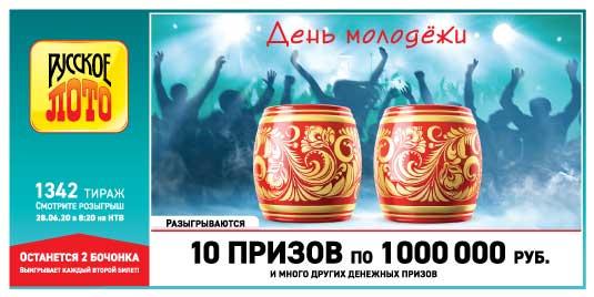 Проверить билет 1342 тиража Русского лото