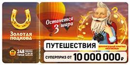 Проверить билет Золотая подкова 248 тираж