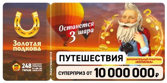 Проверить билет 248 тиража Золотой подковы
