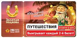Проверить билет Золотая подкова 250 тираж
